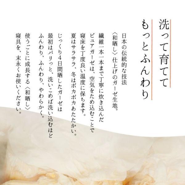ガーゼケット キルトケット 日本製 綿100% シングルサイズ 5重ガーゼ 洗える 和晒 吸水性 通気性 軽量 吸湿 国産 和風 一人暮らし 新生活 春 夏 エムール|at-emoor|04