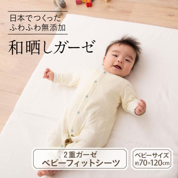 ベビー シーツ 敷き布団カバー ベビー布団 無添加 和晒しガーゼ ベビーフィットシーツ 70×120cm 日本製 綿100%