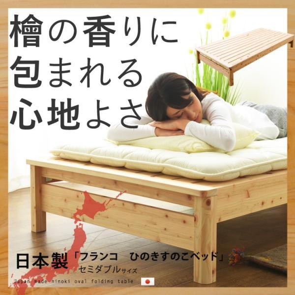 エムールの日本製家具 日本製フランコ ひのきすのこベッド セミダブルサイズ 木製 天然木 ヒノキ無垢材 すのこ スノコベッド 敷き布団  【送料無料】 at-emoor