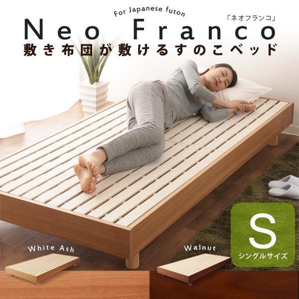 すのこベッド シングルサイズ『ネオフランコ』 ベッドフレーム スノコベッド 木製ベッド ローベッド  bed 寝具 シングルベッド  【送料無料】 エムール|at-emoor