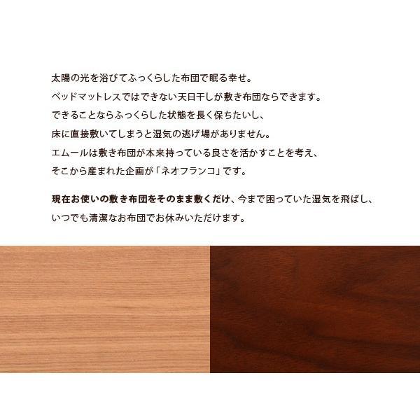 すのこベッド シングルサイズ『ネオフランコ』 ベッドフレーム スノコベッド 木製ベッド ローベッド  bed 寝具 シングルベッド  【送料無料】 エムール|at-emoor|02
