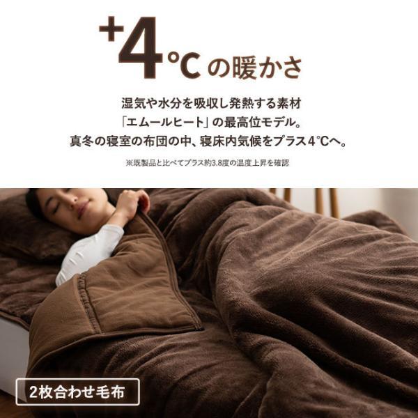 あったか 2枚合わせ毛布 エムールヒートプラス シングルサイズ 送料無料もうふ ブランケット 毛布 吸湿発熱 ヒートウォーム 防寒 もこもこ|at-emoor|04
