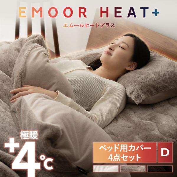あったか ベッド用カバー4点セット エムールヒートプラス ダブルサイズ 送料無料吸湿発熱 ヒートウォーム マイクロファイバー 防寒 もこもこ|at-emoor