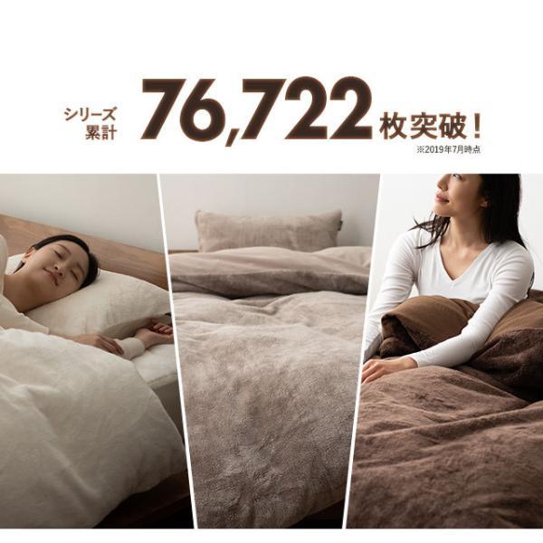 あったか ベッド用カバー4点セット エムールヒートプラス ダブルサイズ 送料無料吸湿発熱 ヒートウォーム マイクロファイバー 防寒 もこもこ|at-emoor|02