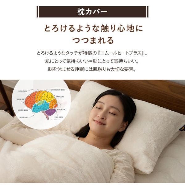 あったか ベッド用カバー4点セット エムールヒートプラス ダブルサイズ 送料無料吸湿発熱 ヒートウォーム マイクロファイバー 防寒 もこもこ|at-emoor|15