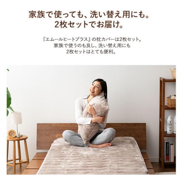 あったか ベッド用カバー4点セット エムールヒートプラス ダブルサイズ 送料無料吸湿発熱 ヒートウォーム マイクロファイバー 防寒 もこもこ|at-emoor|17