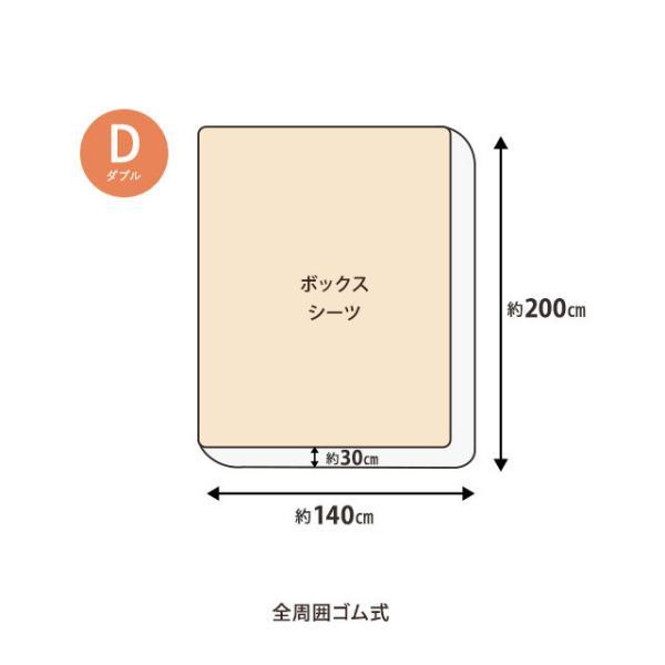 あったか ベッド用カバー4点セット エムールヒートプラス ダブルサイズ 送料無料吸湿発熱 ヒートウォーム マイクロファイバー 防寒 もこもこ|at-emoor|19