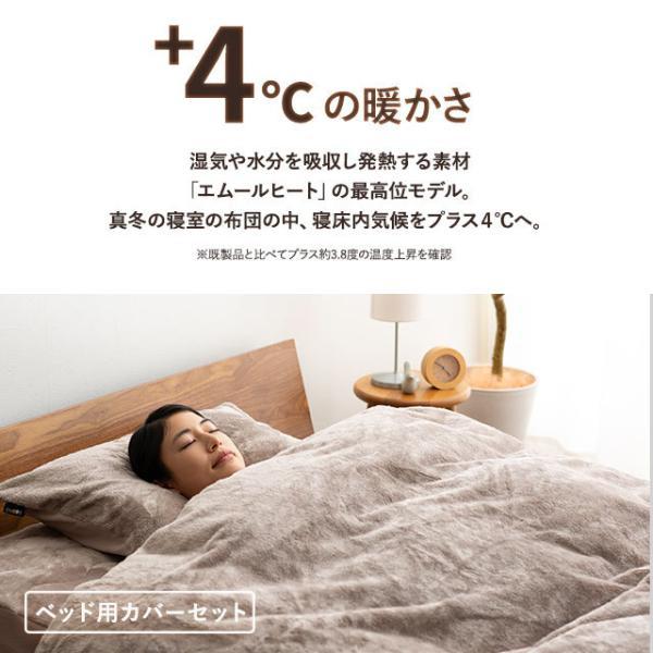 あったか ベッド用カバー4点セット エムールヒートプラス ダブルサイズ 送料無料吸湿発熱 ヒートウォーム マイクロファイバー 防寒 もこもこ|at-emoor|03