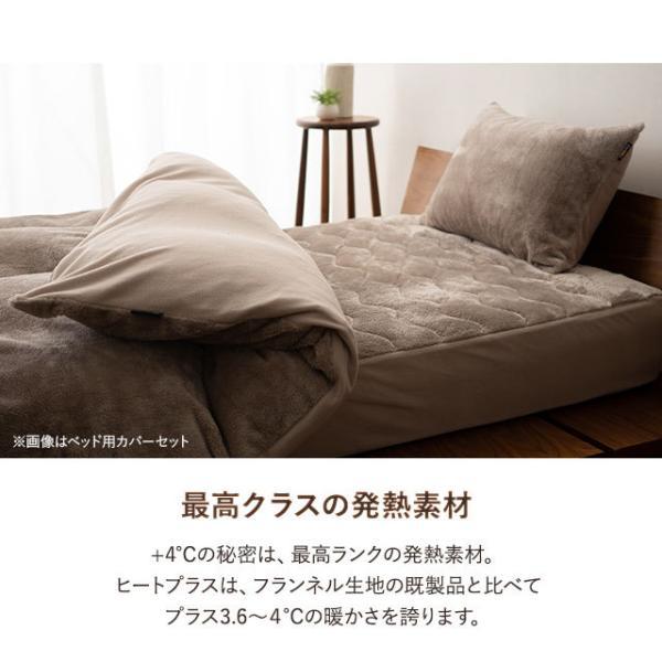 あったか ベッド用カバー4点セット エムールヒートプラス ダブルサイズ 送料無料吸湿発熱 ヒートウォーム マイクロファイバー 防寒 もこもこ|at-emoor|04