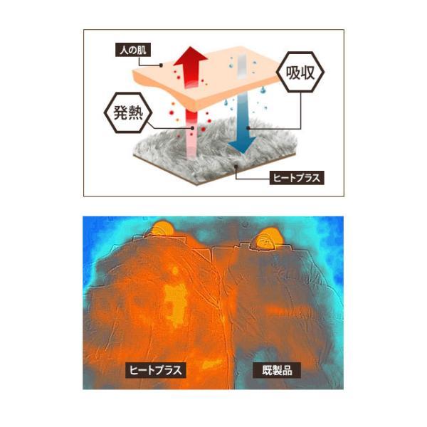 あったか ベッド用カバー4点セット エムールヒートプラス ダブルサイズ 送料無料吸湿発熱 ヒートウォーム マイクロファイバー 防寒 もこもこ|at-emoor|05