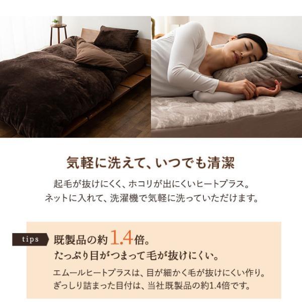 あったか ベッド用カバー4点セット エムールヒートプラス ダブルサイズ 送料無料吸湿発熱 ヒートウォーム マイクロファイバー 防寒 もこもこ|at-emoor|07