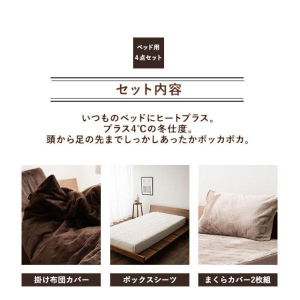 あったか ベッド用カバー4点セット エムールヒートプラス ダブルサイズ 送料無料吸湿発熱 ヒートウォーム マイクロファイバー 防寒 もこもこ|at-emoor|09