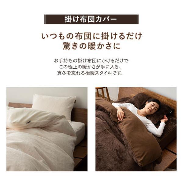 あったか ベッド用カバー4点セット エムールヒートプラス ダブルサイズ 送料無料吸湿発熱 ヒートウォーム マイクロファイバー 防寒 もこもこ|at-emoor|10