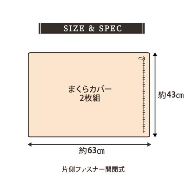 あったか 枕カバー2枚組 エムールヒートプラス 43×63cm 送料無料ピロケース まくらカバー ピロカバー 吸湿発熱 ヒートウォーム マイクロファイバー at-emoor 12