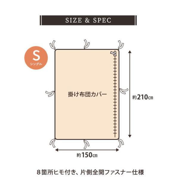 あったか 布団用カバー4点セット エムールヒートプラス シングルサイズ 送料無料吸湿発熱 ヒートウォーム マイクロファイバー 防寒 もこもこ at-emoor 18