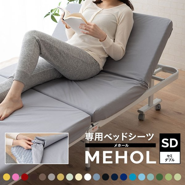 折りたたみベッド専用 ベッドシーツ/セミダブル ベッドカバー
