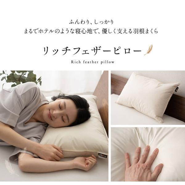 ホテル仕様 羽根枕 リッチフェザーピロー 約43×63cm 日本製 ホテルピロー pollow マクラ まくら 涼感 綿100%生地【ラッピング対応】|at-emoor|02