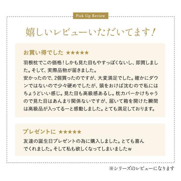 ホテル仕様 羽根枕 リッチフェザーピロー 約43×63cm 日本製 ホテルピロー pollow マクラ まくら 涼感 綿100%生地【ラッピング対応】|at-emoor|03