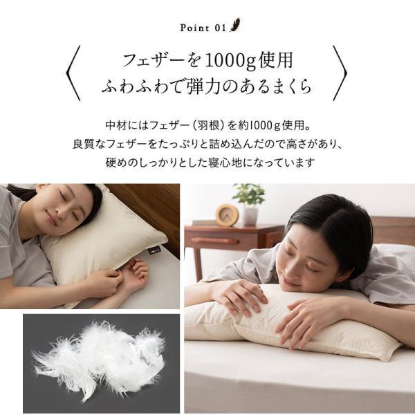 ホテル仕様 羽根枕 リッチフェザーピロー 約43×63cm 日本製 ホテルピロー pollow マクラ まくら 涼感 綿100%生地【ラッピング対応】|at-emoor|04