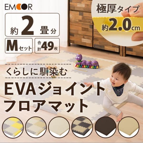 くらしに馴染む EVA ジョイント フロアマット 約167×167cm Mセット 49枚 約2畳 EVA製 フロアマット キッズ 赤ちゃん EVAマット 防音 クッション性 ベビー用品|at-emoor