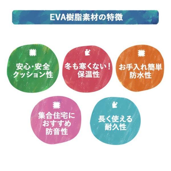 くらしに馴染む EVA ジョイント フロアマット 約167×167cm Mセット 49枚 約2畳 EVA製 フロアマット キッズ 赤ちゃん EVAマット 防音 クッション性 ベビー用品|at-emoor|06