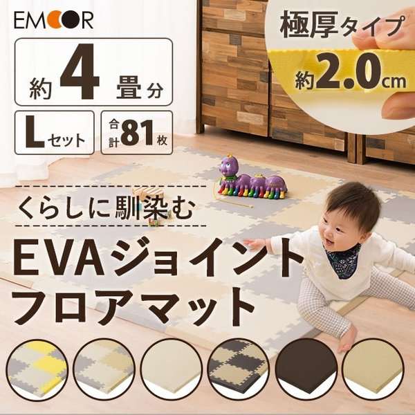 くらしに馴染むEVAジョイントフロアマット 約241×241cm Lセット 81枚入り 約4畳 EVA製 赤ちゃん EVAマット プレイマット 防音 クッション性 ベビー用品|at-emoor