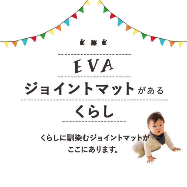 くらしに馴染むEVAジョイントフロアマット 約241×241cm Lセット 81枚入り 約4畳 EVA製 赤ちゃん EVAマット プレイマット 防音 クッション性 ベビー用品|at-emoor|02
