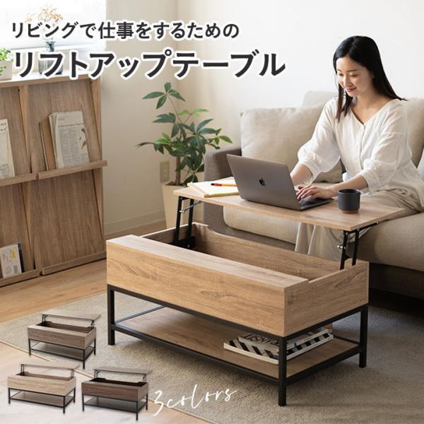 テーブル ローテーブル センターテーブル 昇降式 収納機能 幅90 リフトテーブル 高さ調節 家具 木製 角型 長方形 リビング コンパクト テレワーク 在宅 送料無料