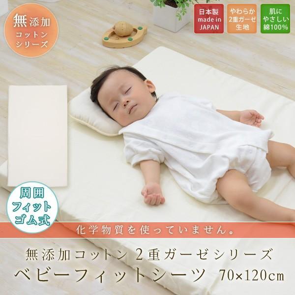 ベビー フィットシーツ ベビー布団カバー 日本製 無添加コットン 2重ガーゼ ベビーサイズ 約70×120cm 敷き布団カバー出産祝い ラッピング対応
