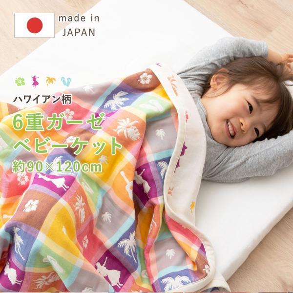ガーゼケットベビー子供90×120日本製綿100%6重ガーゼ洗える吸湿吸水速乾ケット膝掛け幼稚園保育園お昼寝夏赤ちゃんギフトエム