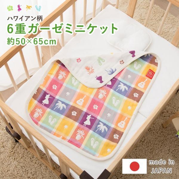ガーゼケットミニ50×65日本製綿100%6重ガーゼ洗える吸湿吸水速乾ケット膝掛け幼稚園保育園お昼寝夏ベビー赤ちゃんギフトエムー