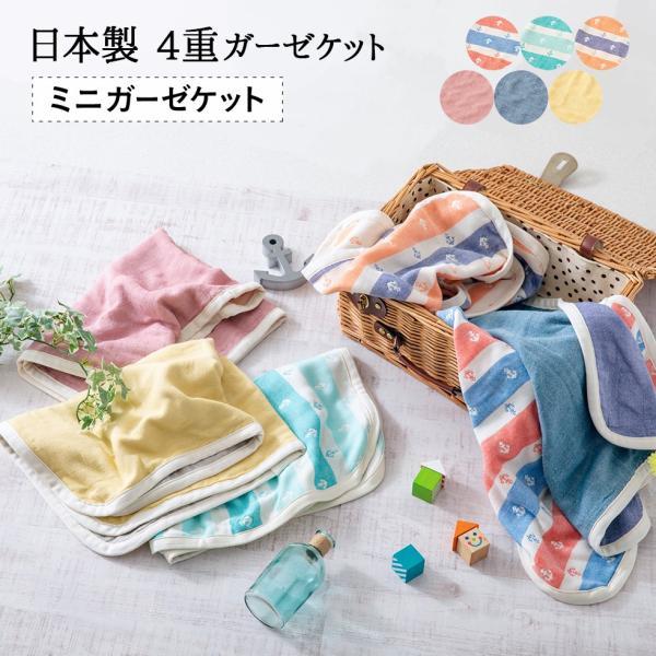 ガーゼケットベビーミニサイズ65×50cm日本製綿100%ガーゼ丸洗い洗濯可4重織冷感涼感ひんやり赤ちゃん幼稚園夏熱中症プレゼン