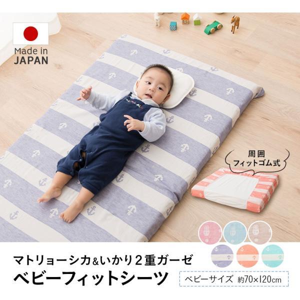 フィットシーツ ベビーサイズ 約70×120cm 2重ガーゼ 日本製 ベビー布団 シーツ 敷き布団カバー ベビー 赤ちゃん おしゃれ かわいい 安心安全 エムール