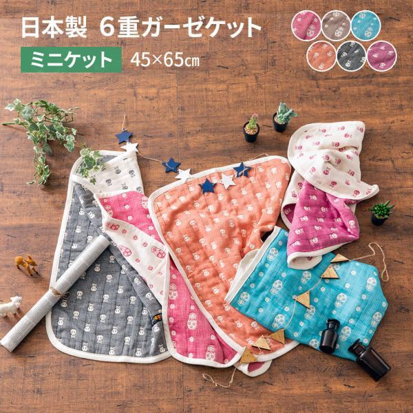 ガーゼケットベビーケットベビーミニサイズ45×65cm日本製綿100%6重織ガーゼ丸洗い洗濯可涼感夏熱中症オールシーズンプレゼン