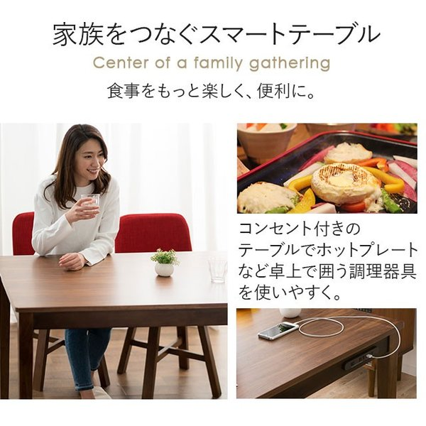 ダイニングテーブル リビングテーブル ダイニング リビング テーブル スマート 電源付き コンセント USBポート付き 木製 ウォルナット 充電 スマフォ パソコン|at-emoor|03