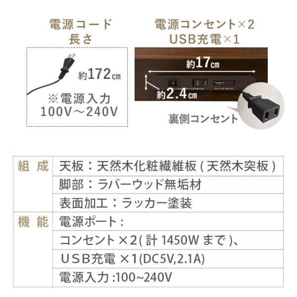 ダイニングテーブル リビングテーブル ダイニング リビング テーブル スマート 電源付き コンセント USBポート付き 木製 ウォルナット 充電 スマフォ パソコン|at-emoor|10