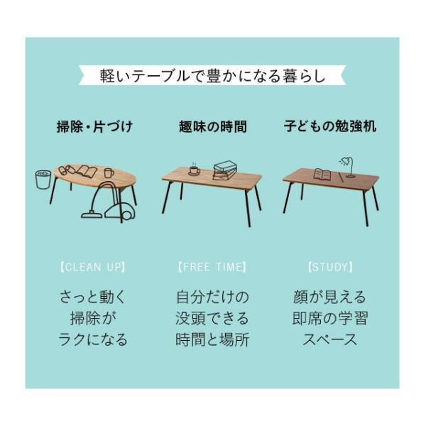 テーブル ローテーブル センターテーブル ウルトラライトテーブル 折りたたみ 子供 軽量 家具 木製 天然木 角型 楕円 スクエア オーバル 北欧 シンプル エムール|at-emoor|06