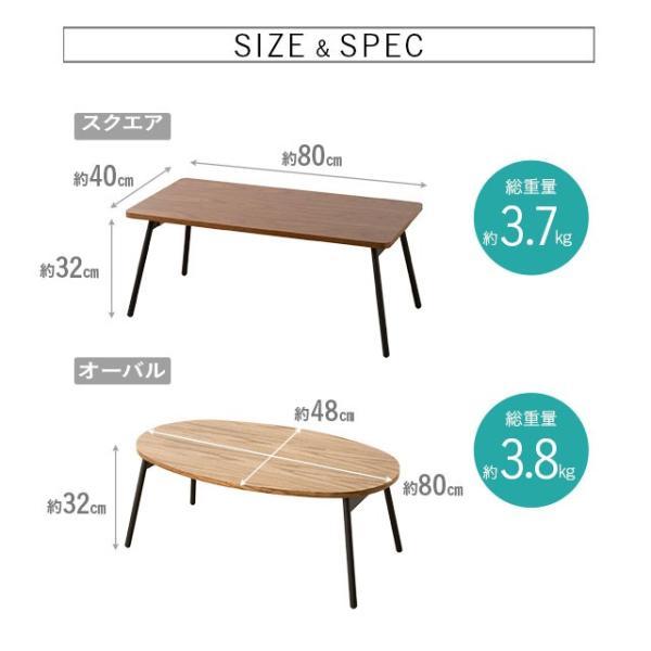 テーブル ローテーブル センターテーブル ウルトラライトテーブル 折りたたみ 子供 軽量 家具 木製 天然木 角型 楕円 スクエア オーバル 北欧 シンプル エムール|at-emoor|07