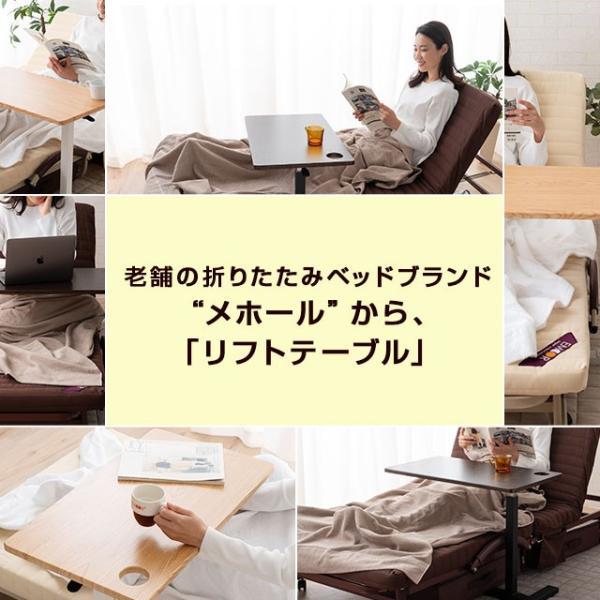 テーブル サイドテーブル ベッドテーブル リフトテーブル 昇降式テーブル リフティングテーブル 高さ調節 介護テーブル メホール 送料無料 エムール|at-emoor|02