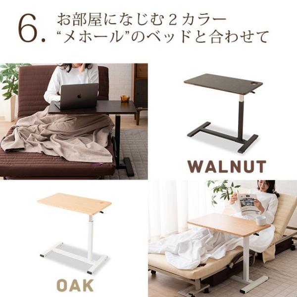 テーブル サイドテーブル ベッドテーブル リフトテーブル 昇降式テーブル リフティングテーブル 高さ調節 介護テーブル メホール 送料無料 エムール|at-emoor|10