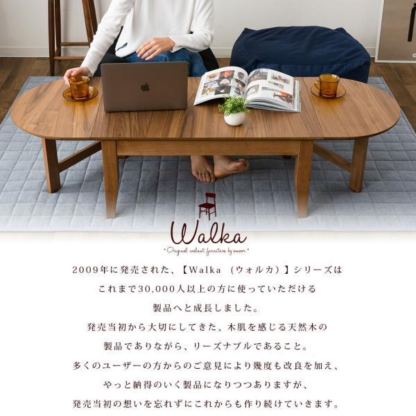 ローテーブル 長方形 天板拡張 ウォルカ 木製 天然木 突き板 アッシュ ウォルナット 折りたたみ コーヒーテーブル センターテーブル 楕円 送料無料 エムール|at-emoor|02