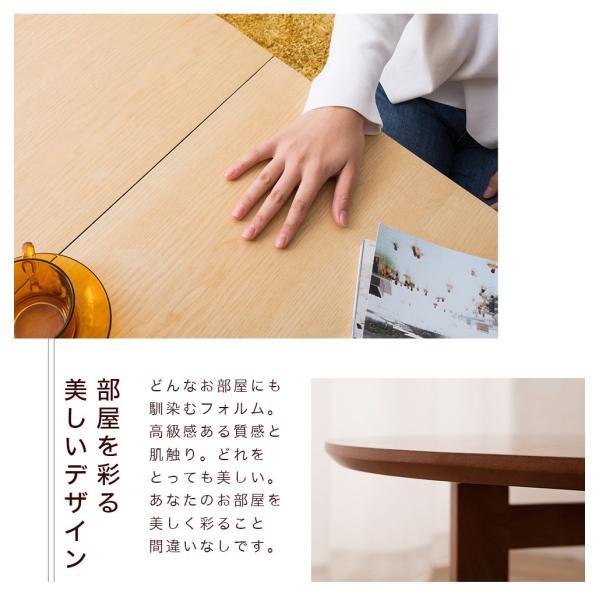 ローテーブル 長方形 天板拡張 ウォルカ 木製 天然木 突き板 アッシュ ウォルナット 折りたたみ コーヒーテーブル センターテーブル 楕円 送料無料 エムール|at-emoor|06