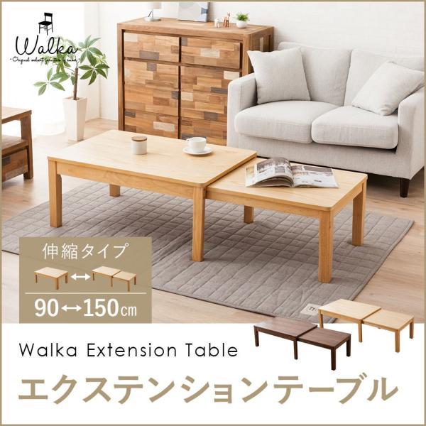 テーブル エクステンションテーブル ウォルカ ウォールナット 木製 突き板 ラバーウッド ウォルナット アッシュ 引き出し 一人暮らし ローテーブル 送料無料|at-emoor