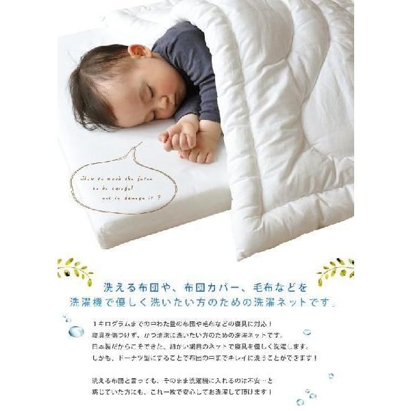 洗濯ネット 大物洗い用 日本製|at-emoor|02