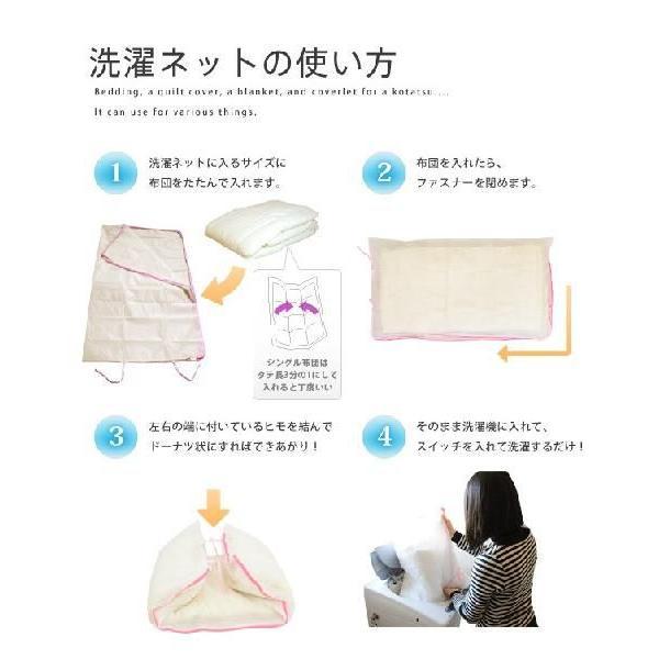洗濯ネット 大物洗い用 日本製|at-emoor|06