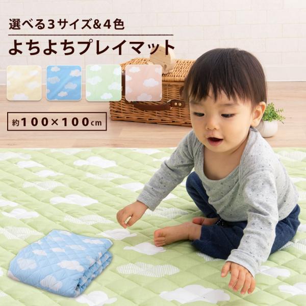 よちよちプレイマット 正方形 プレイマット マット 綿100% 滑り止め クッション性 ベビー用品 赤ちゃん キッズ ブルー イエロー 洗濯可|at-emoor