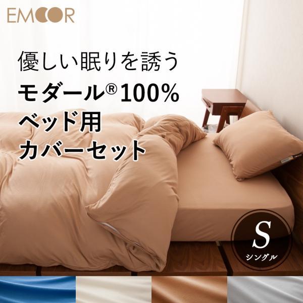 モダール ニット ベッド用布団カバーセット ふわとろ あったか シングル 軽量 保温性 吸水性 吸湿性 放湿性 ニット使用 高品質 オールシーズン対応 洗える|at-emoor