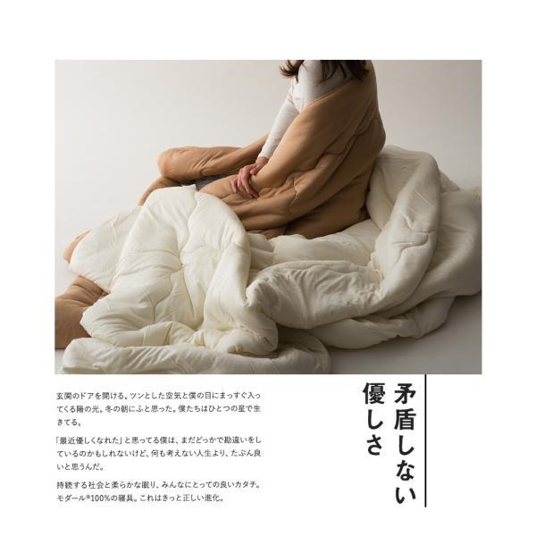 モダール ニット ベッド用布団カバーセット ふわとろ あったか シングル 軽量 保温性 吸水性 吸湿性 放湿性 ニット使用 高品質 オールシーズン対応 洗える|at-emoor|02