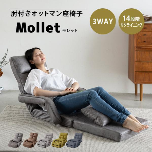 Couch Bed FABE ソファベッド カウチベッド 座椅子 ソファ ベッド カウチ 座いす リクライニングソファ リクライニングチェア 2人掛け 完成品 日本製|at-emoor