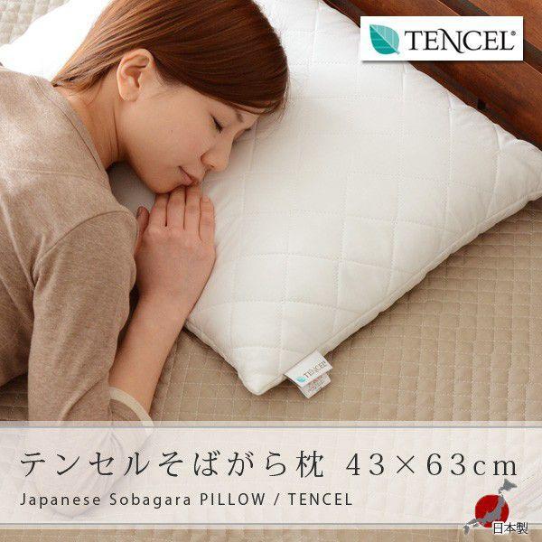 テンセル そばがら枕 43×63cm そば殻枕 そば枕|at-emoor